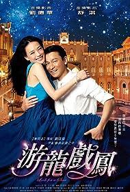 Yau lung hei fung (2009)