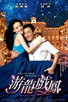 american dreams in china download