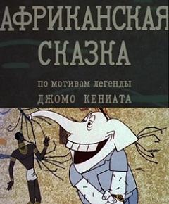 Afrikanskaya skazka (1963)