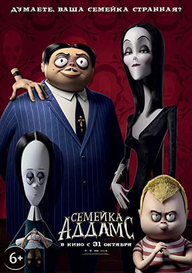 The Addams Family 2019 Full English Movie Download 720p HDRip