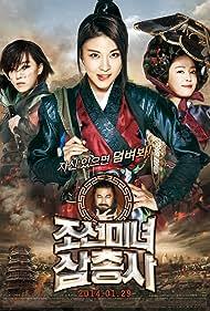 Jo-seon-mi-nyeo-sahm-chung-sa (2014) Poster - Movie Forum, Cast, Reviews