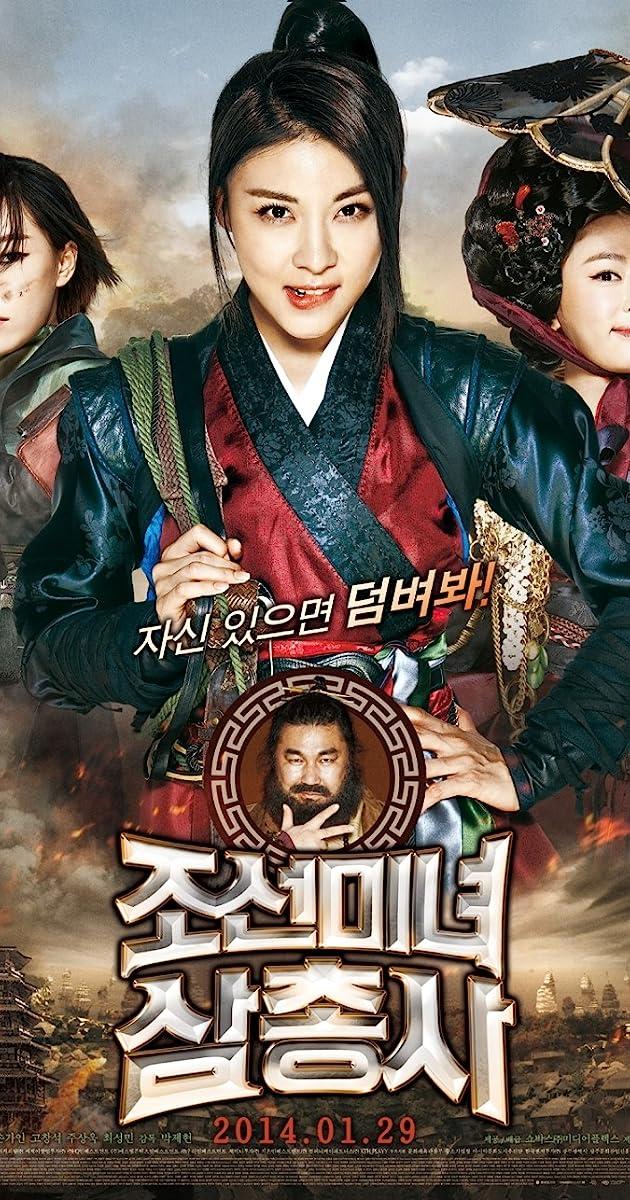 Image Jo-seon-mi-nyeo-sahm-chung-sa