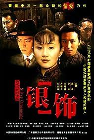 Yin shi (2005)