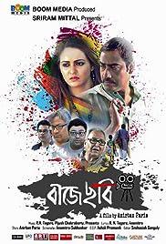 Baje Chobi Poster