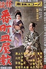 Kaidan Banchô sara-yashiki Poster