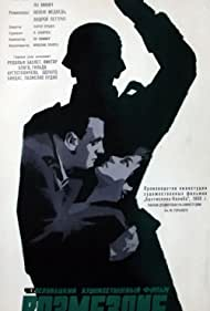 V hodine dvanástej (1959)