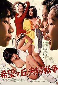 Kibô-ga-oka fûfu sensô (1979)