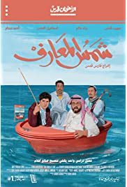 Download Shams Al-Ma'arif (2020) Movie