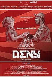 Deny Poster