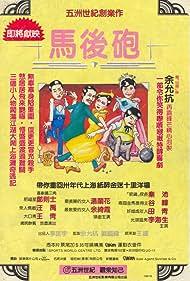 Ma hou pao (1984)