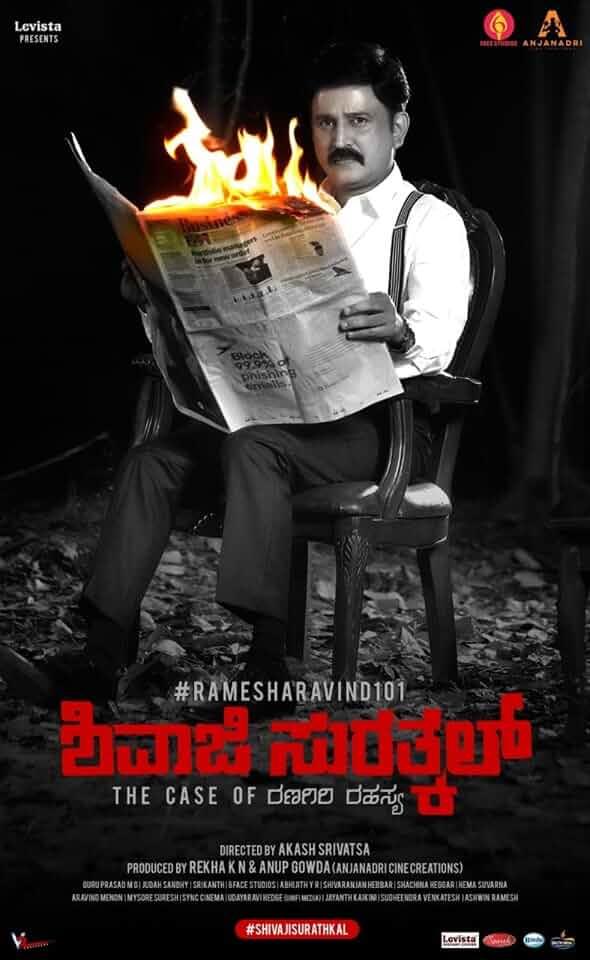 Shivaji Surathkal (2020) Kannada Full Movie Download