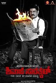 Shivaji Surathkal Poster