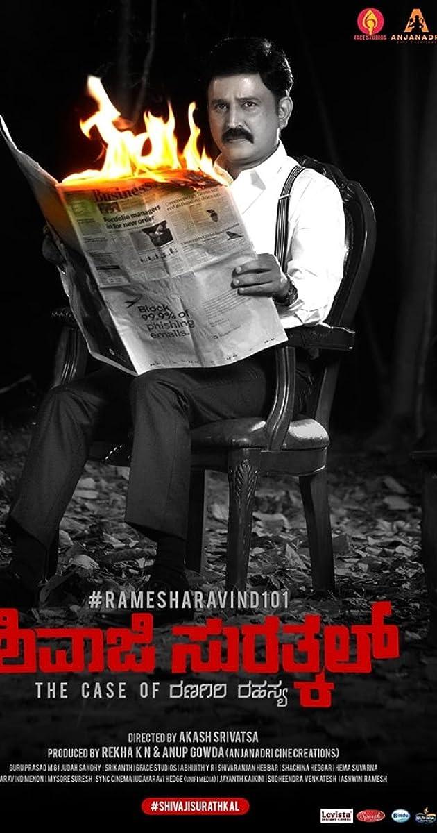 Free Download Shivaji Surathkal Full Movie