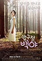 Apgujeong Baekya