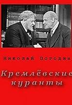 Kremlyovskie kuranty