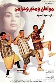 Mowaten we mokhber we haramy Poster