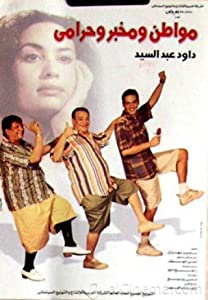 Must watch german movies Mowaten we mokhber we haramy Daoud Abdel Sayed [1680x1050]
