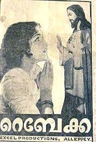 Rebecca (1963)