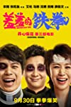 China box office: local mega-hit 'Hello Mr Billionaire' holds off new releases