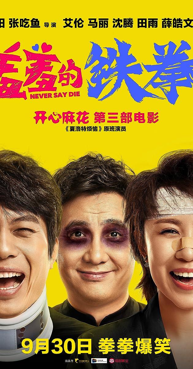 Oan Gia Đổi Mệnh - Never Say Die (2017)