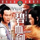 Bi xue jian (1981)