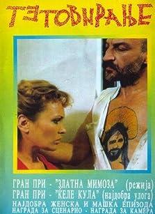Tattoo (1991)