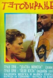 Tetoviranje (2007) film en francais gratuit