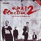 Hak se wui: Yi woo wai kwai (2006)