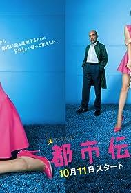 Toshi densetsu no onna (2012) Poster - TV Show Forum, Cast, Reviews