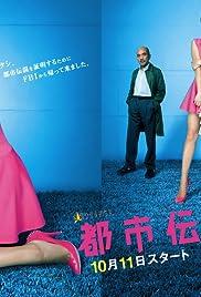 Toshi densetsu no onna Poster