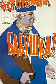 Ostorozhno, babushka! (1961)