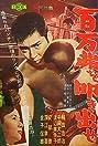 Million Dollar Smash-and-Grab (1961) Poster