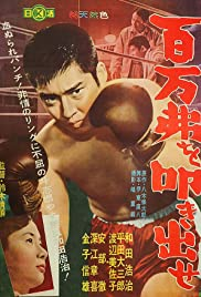 Million Dollar Smash-and-Grab Poster