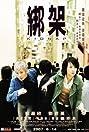 Bong ga (2007) Poster