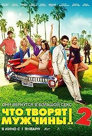 Chto tvoryat muzhchiny! 2 (2015) Poster - Movie Forum, Cast, Reviews