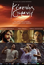 Kokkinos ouranos (2011) Poster - Movie Forum, Cast, Reviews