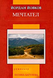 Mechtatel Poster