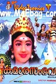 Kumara Sambhavam (1969)