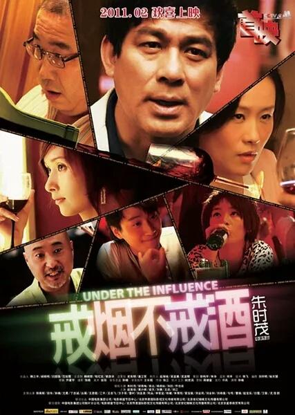 Jie yan bu jie jiu (2011)