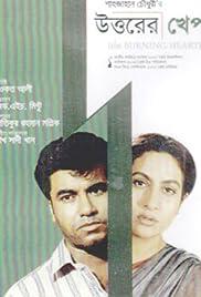 Uttarer Khep Poster