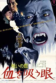 Noroi no yakata: Chi o suu me (1973) Poster - Movie Forum, Cast, Reviews