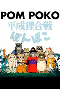 Primary photo for Pom Poko