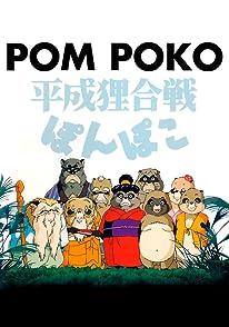 Pom Pokoปอมโปโกะ ทานูกิป่วนโลก