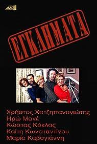 Maria Kavoyianni, Kostas Koklas, Iro Mane, Ketty Konstadinou, and Hristos Hatzipanagiotis in Eglimata (1998)