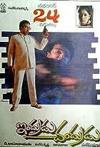 Indrudu Chandrudu