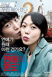 Very Ordinary Couple Poster