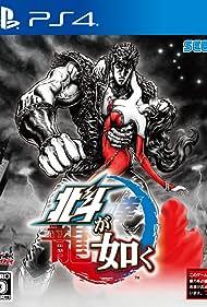 Hokuto ga gotoku (2018)