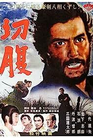 Seppuku (1962)