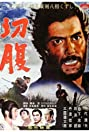 Harakiri (1962) Poster