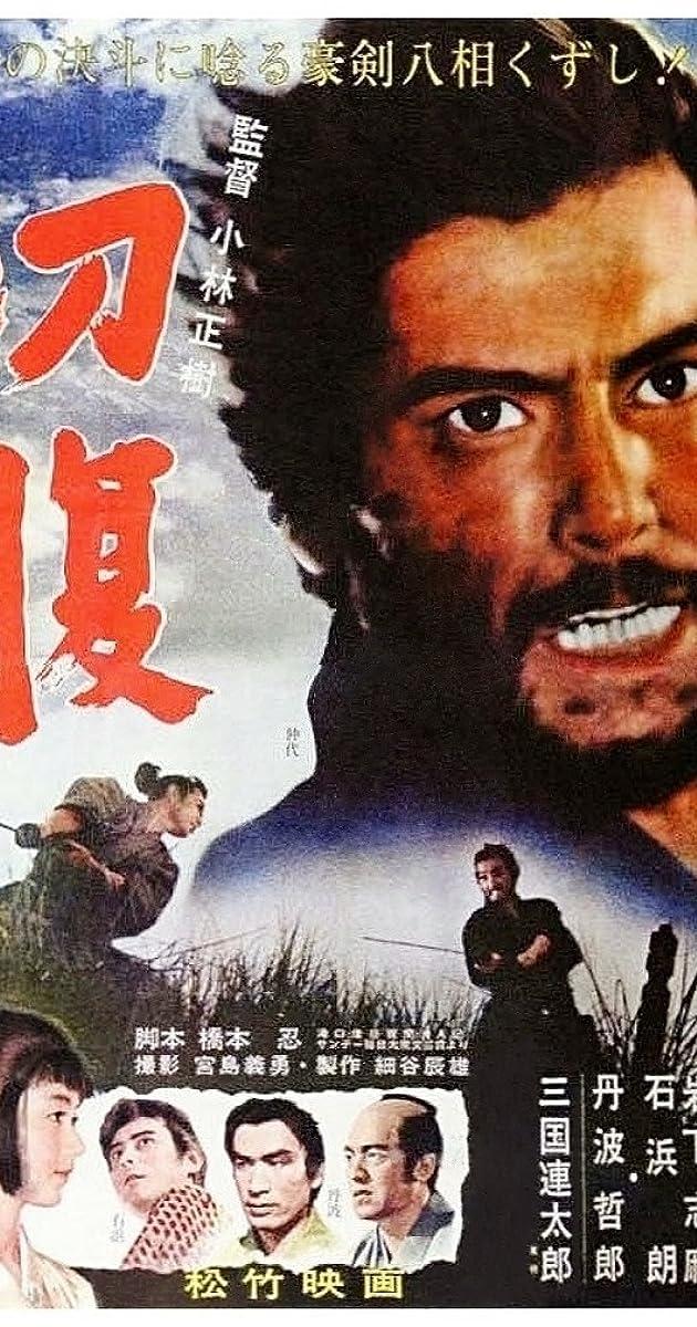 Harakiri (1964) Subtitles